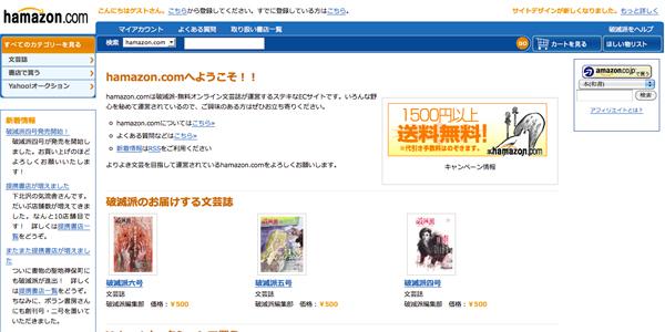 通販サイトhamazon.com